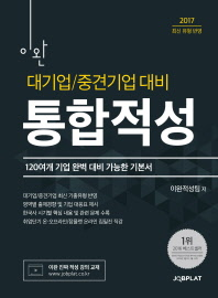 대기업/중견기업 대비 통합적성(2017)(이완)