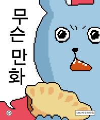무슨 만화(표지 랜덤 발송)(반양장)