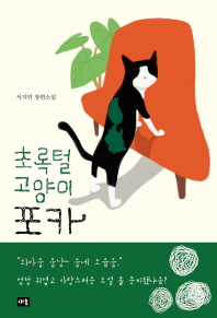 초록털 고양이 포카