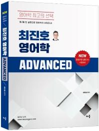 최진호 전공영어 영어학 Advanced