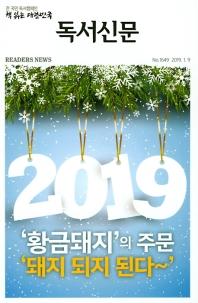 독서신문(리더스뉴스)(2019년 1월 Vol. 1649)
