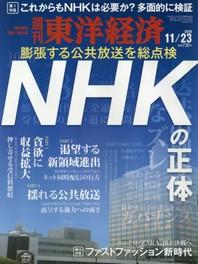 주간동양경제 週刊東洋經濟 2019.11.23