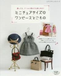[해외]ミニチュアサイズのワンピ-スとこもの 飾っても,ド-ルに着せても樂しめる!! 實物大の型紙つき