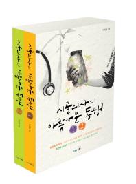 시골의사의 아름다운 동행 세트(개정판)(전2권)