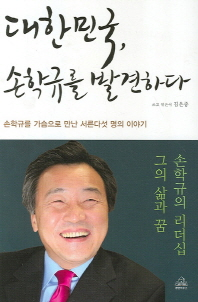 대한민국 손학규를 발견하다
