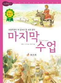 마지막 수업(2판)(논리논술대비 세계명작 31)(양장본 HardCover)
