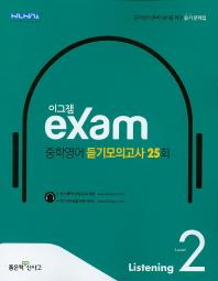 중학영어 듣기모의고사 25회 (Level. 2)(2018)(이그잼)