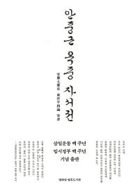 안중근 옥중 자서전(열화당 영혼도서관)