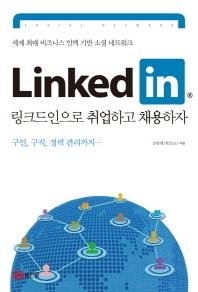 링크드인(LinkedIn)으로 취업하고 채용하자