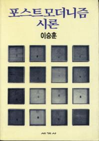 포스트모더니즘 시론 초-5쇄(1997년)