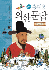 홍대용 의산문답(만화)(서울대선정 인문고전 50선 38)