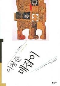 매잡이(3판)(오늘의 작가총서 19)