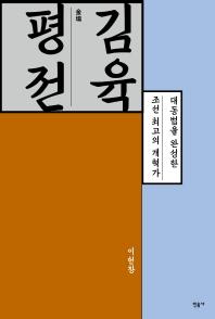 김육 평전(양장본 HardCover)