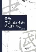 중국 고전소설의 출판과 연구자료 집성 : 한국편(양장본 HardCover)
