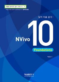 NVivo 10 Foundations(박종원 질적 연구 총서 시리즈 10)