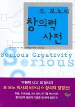 드 보노의 창의력 사전