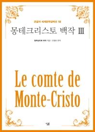 몽테크리스토 백작. 3(큰글자책)(큰글자 세계문학컬렉션 18)