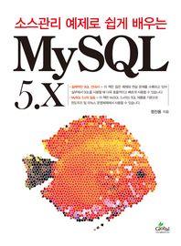 MySQL 5.X(소스관리 예제로 쉽게 배우는)