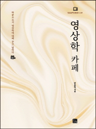 영상학 카페(방송문화진흥총서 184)
