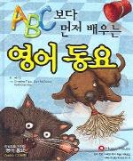 ABC 보다 먼저 배우는 영어동요(CD1장포함)