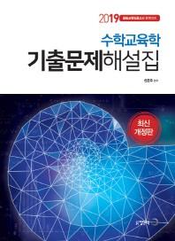 수학교육학 기출문제해설집(2019)(개정판)