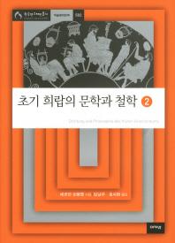 초기 희랍의 문학과 철학. 2(한국연구재단 학술명저번역총서 502)(양장본 HardCover)