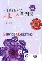 서비스 마케팅(미용경영을 위한)(양장본 HardCover)