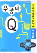 국어 생활국어 중3-1(2009)