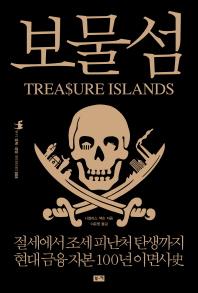 보물섬(부키 경제 경제 경영 라이브러리 8)