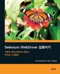 Selenium WebDriver 길들이기(acorn+PACKT 시리즈)