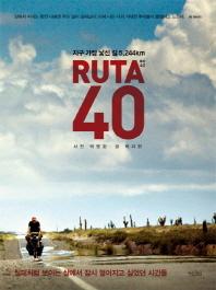 루타 40