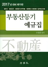 부동산등기 예규집(2017)(10판)