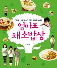 엄마표 채소밥상