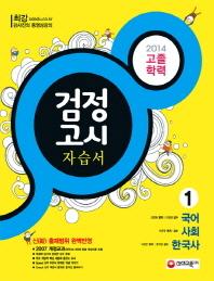 검정고시 자습서(2014). 1: 국어 사회 한국사(고졸학력)
