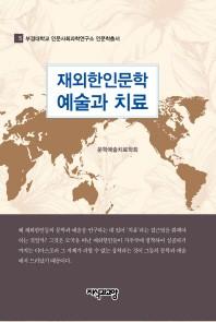 재외한인문학 예술과 치료(부경대학교 인문사회과학연구소 인문학총서 5)(양장본 HardCover)