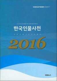 한국인물사전(2016)