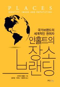 안홀트의 장소브랜딩(국가브랜드의 세계적인 권위자)