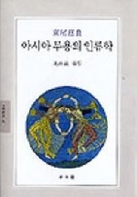 아시아 무용의 인류학(문예신서 19)