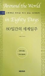 80일간의 세계일주(고등학교 영어로 다시 읽는 세계명작 3)