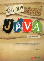JAVA(SEVENTH EDITION)