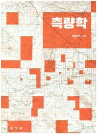 측량학(2020)