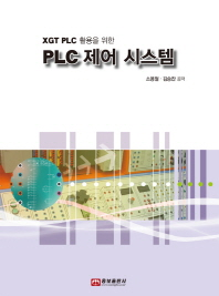 PLC 제어 시스템(XGT PLC 활용을 위한)