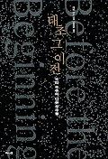 태초 그 이전 (우리 우주와 다른 우주들) ▼/해나무[1-320001]