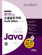 소설같은 자바(제4판)(4판)