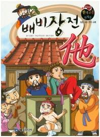 배비장전(야심만만 한국고전 천자문 29)