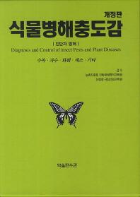 식물병해충방제도감 세트(개정판)(전2권)