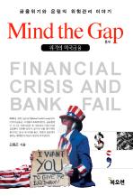 Mind The Gap(위기의 미국금융)
