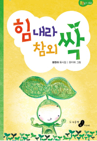 힘내라 참외 싹(콩콩동시 2)(양장본 HardCover)