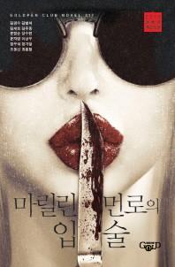 마릴린 먼로의 입술