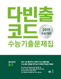 고등 영어영역 듣기 수능기출문제집(2018)(다빈출코드)